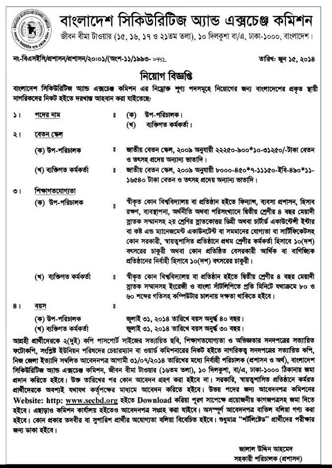 Bangladesh Securities  Exchange Commission